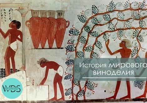 История виноделия: Древний Египет