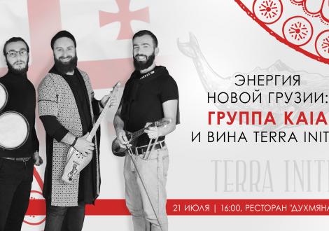 Группа  KAIA и вина TERRA INITIA: энергия Новой Грузии