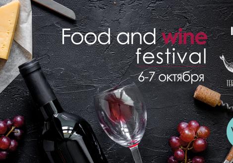 11-й Фестиваль Еды и Вина