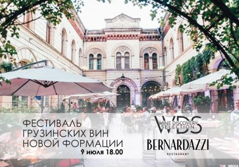 Фестиваль грузинских вин новой формации в Одессе