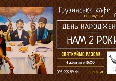 """День рождения """"Гаро"""" с WDS!"""