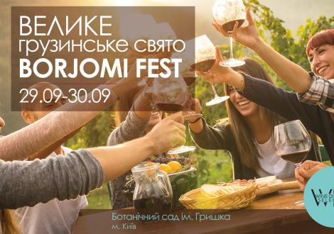 Велике грузинське свято Borjomi Fest у Києві