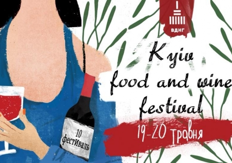 WDS и Terra Initia на  Kyiv Food and Wine Festival!