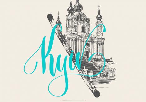 Киев и вино: любовь остаётся!