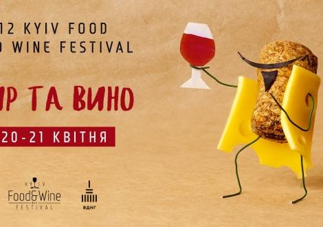 WDS на Фестивале Сыра и Вина