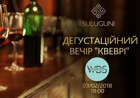 Ужин-дегустация на тему «квеври - древнейший способ виноделия»