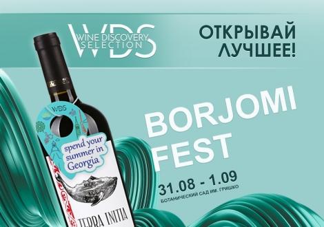 WDS на 5th Borjomi Fest