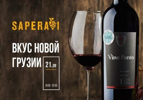 """""""Вкус Новой Грузии"""" в ресторане Saperavi"""